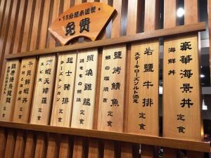 定食8 TEISHOKU 802