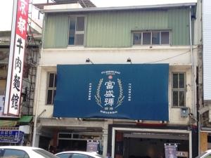 台南富盛號碗粿 1