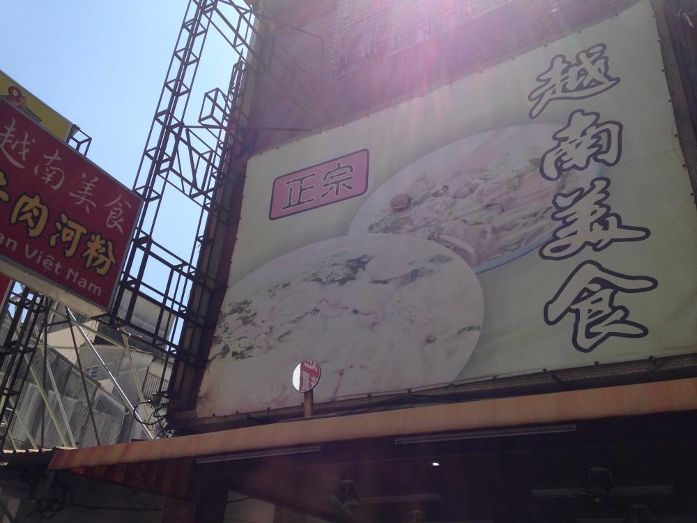 台南金華路正宗越南麵 7