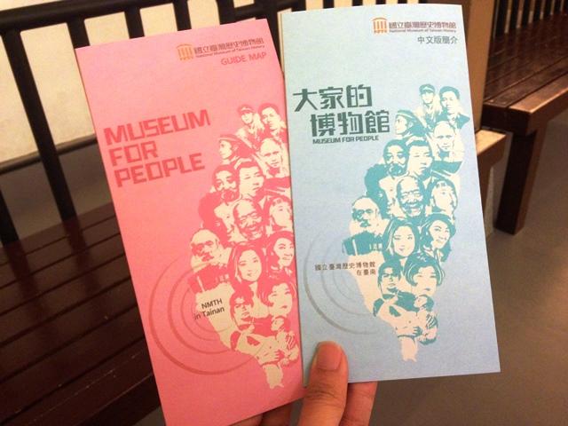 國立台灣歷史博物館 06
