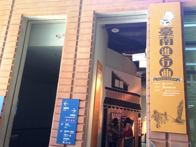 國立台灣歷史博物館 40