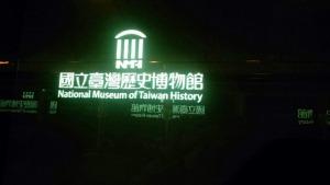 國立台灣歷史博物館 52