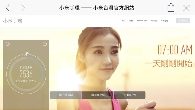 小米手環 Xiaomi Mi Band 01