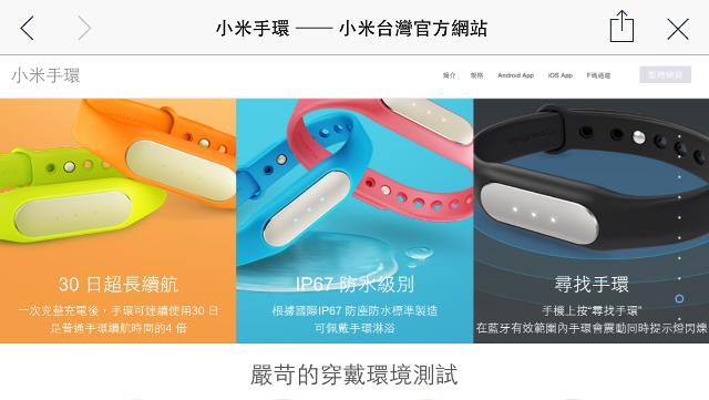 小米手環 Xiaomi Mi Band 05